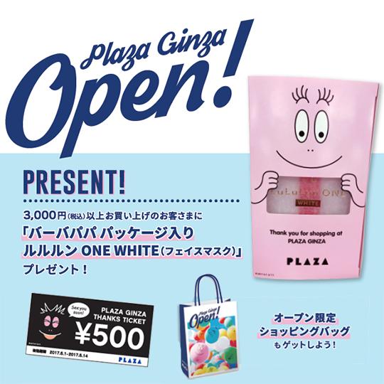 PLAZA 銀座店オープニングキャンペーンのお知らせ