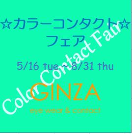 ☆ カラーコンタクト フェア ☆