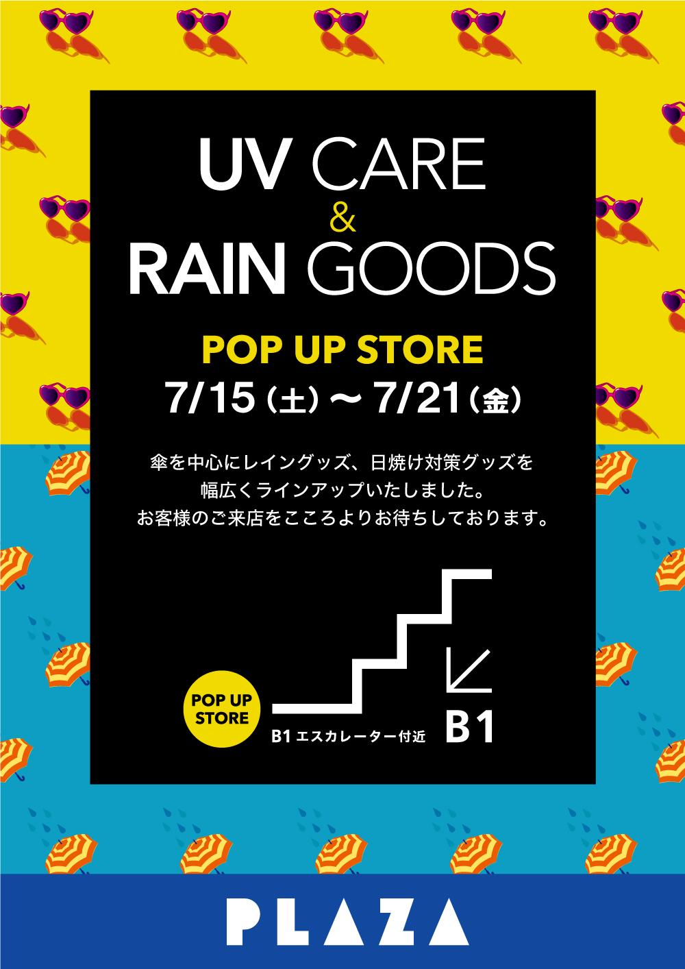 UV CARE&RAIN GOODS POP UP STORE OPEN!