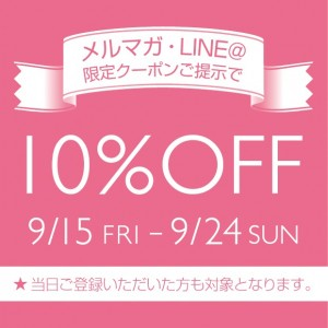 1709web_mail_LINE_coupon10OFF