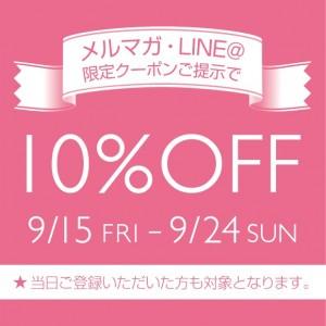 ★メルマガ・LINE@限定 10%OFF★
