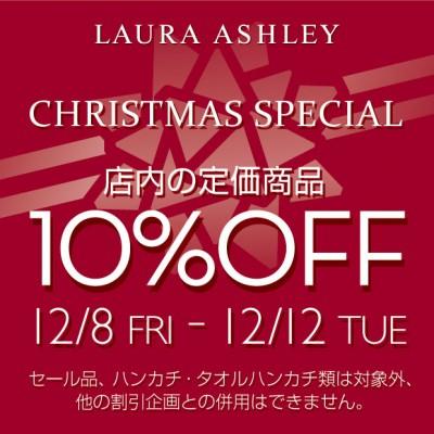 ★ クリスマス スペシャル ★