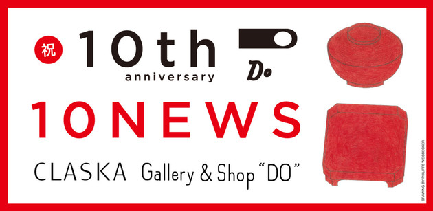 ドーもありがとう!10周年感謝祭 CLASKA Gallery & Shop
