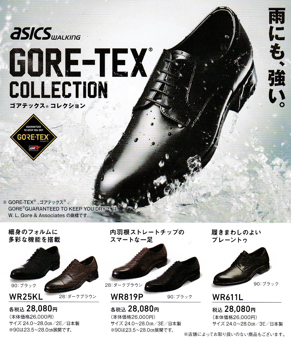 GORE-TEX  COLLECTION