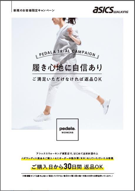 ☆ペダラ トライアルキャンペーン☆