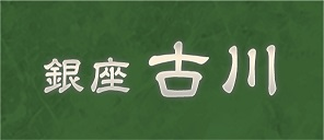 銀座古川 閉店のお知らせ
