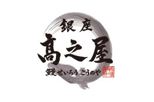 6/21(金) 銀座 鰻せいろう 髙之屋 オープン