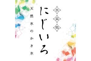 8/10(土)氷菓処にじいろ オープン