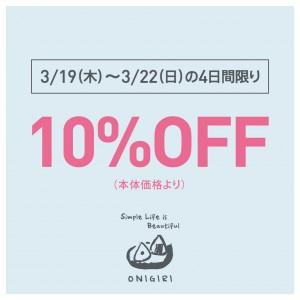 ONIGIRI10