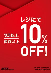 ★★★2足以上の購入で10%OFF★★★