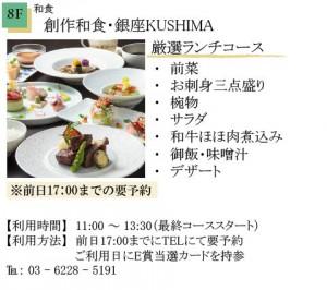 創作和食銀座KUSHIMA