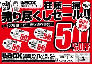 LAOX銀座メルサ-改装セール