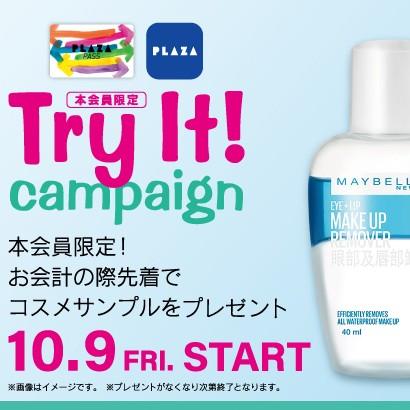 Try It! キャンペーン