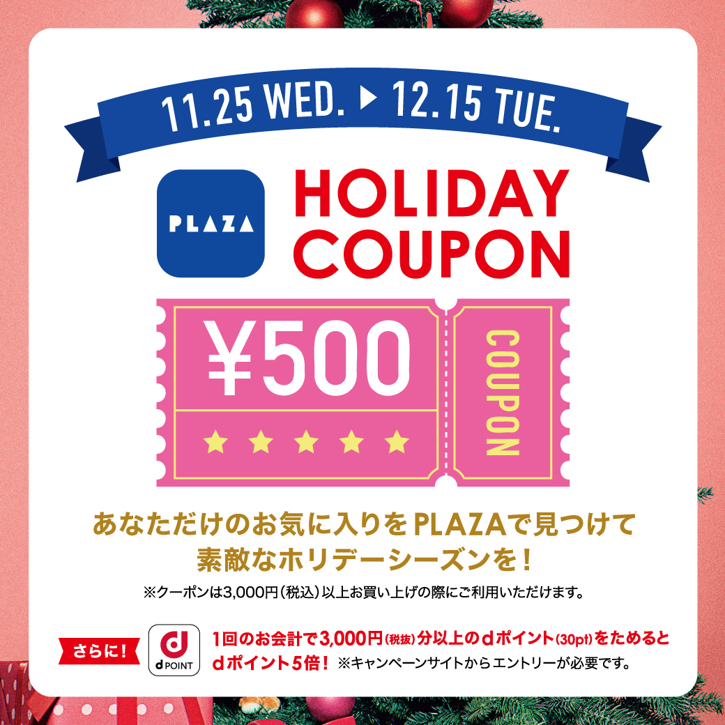 HOLIDAY COUPON CAMPAIGN開催!!