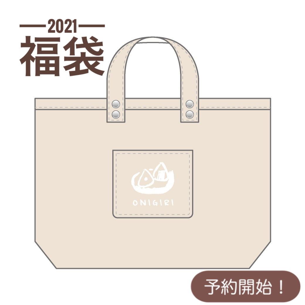 2021年福袋 予約スタート!