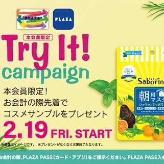 2/19(金)~ PLAZA PASS 本会員限定『Try It! キャンペーン』開催!