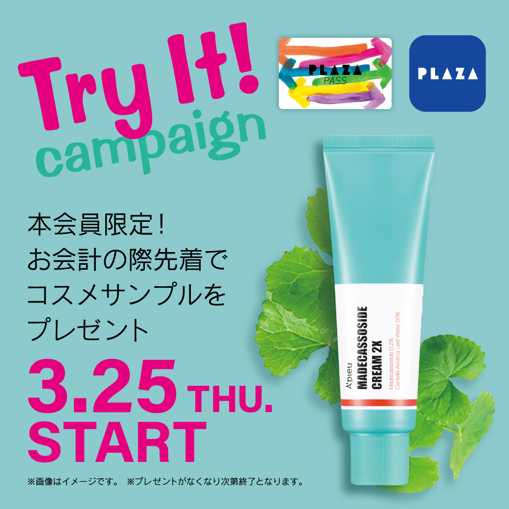 3/25(木)~ PLAZA PASS 本会員限定『Try It! キャンペーン』開催!