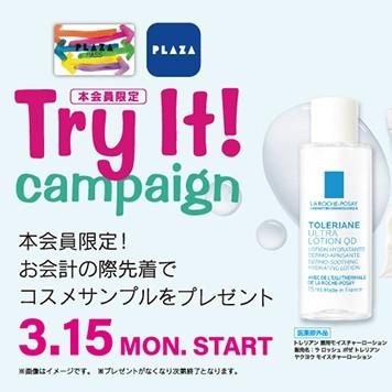 2/15(月)~ PLAZA PASS 本会員限定『Try It! キャンペーン』開催!