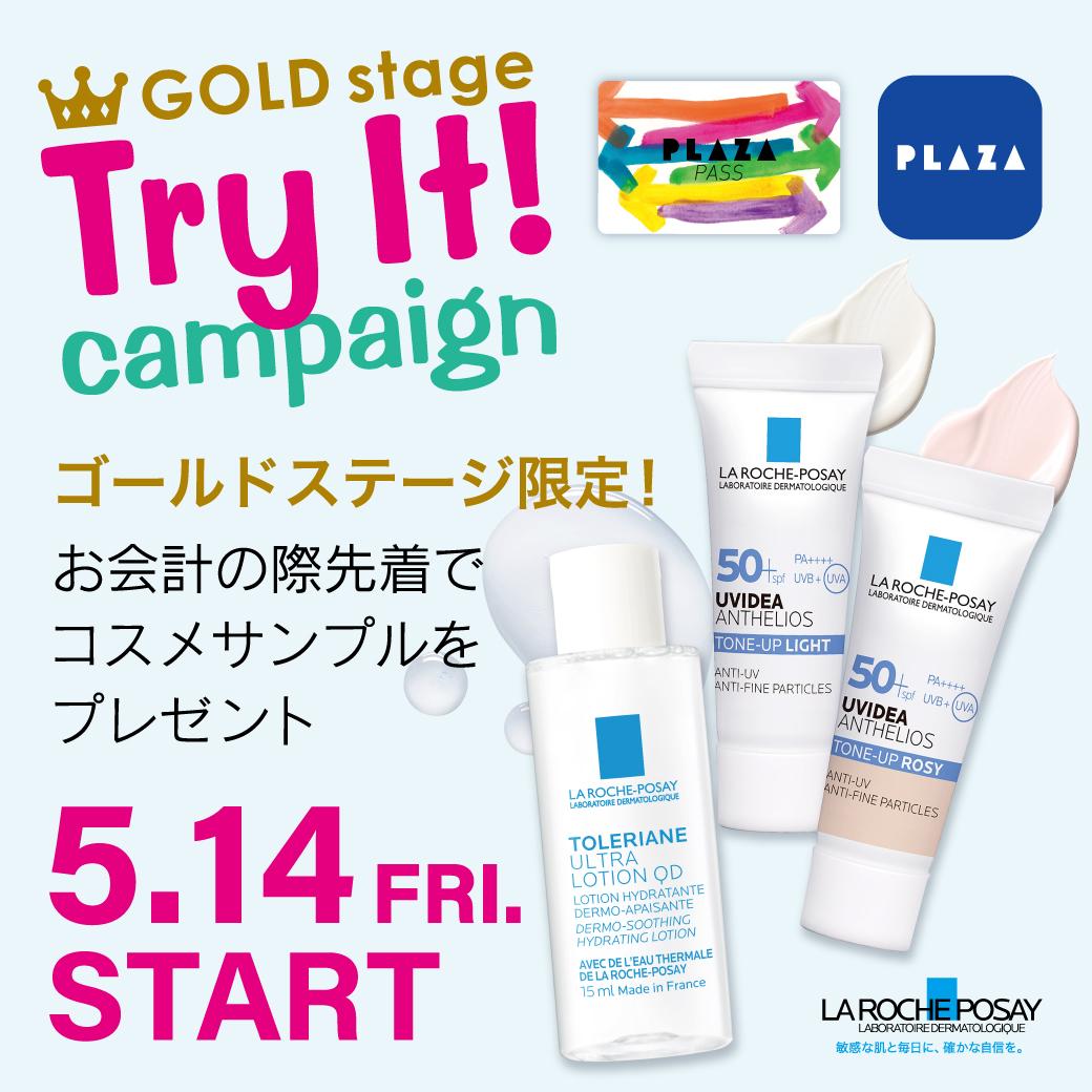 5/14(金)~ PLAZA PASS 本会員限定『Try It! キャンペーン』開催!