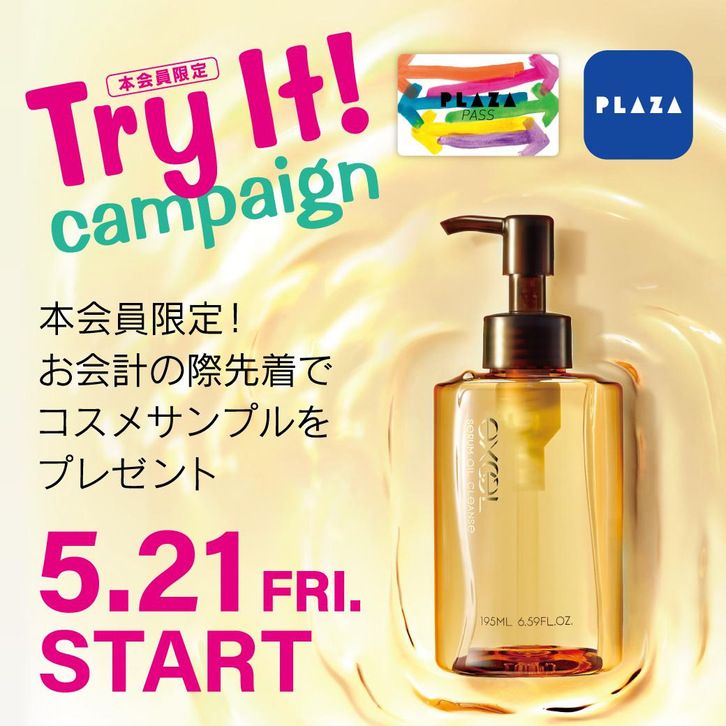 5月21日(金)~ PLAZA PASS 本会員限定で『Try It! キャンペーン』を開催!