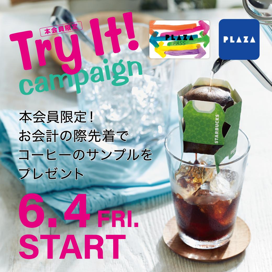 6月4日(金)~ PLAZA PASS 本会員限定で『Try It! キャンペーン』を開催!